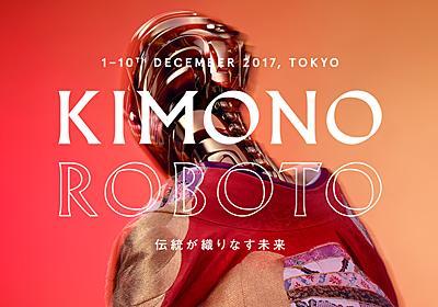 EVENT | KIMONO ROBOTO 伝統が織りなす未来 | 表参道ヒルズ - Omotesando Hills