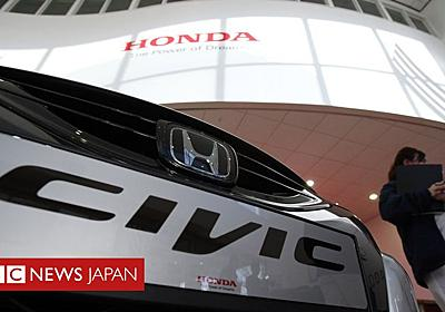 【解説】 日本はイギリスを信用しなくなったのか ホンダが英工場閉鎖へ - BBCニュース