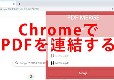 【知ってた?】ChromeでPDFを連結できる! 拡張機能と印刷テクニック | できるネット