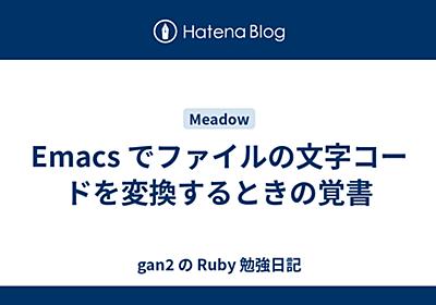 Emacs でファイルの文字コードを変換するときの覚書 - gan2 の Ruby 勉強日記
