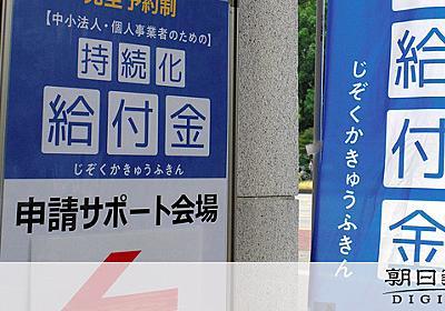 自主申告ならば罰則なし 給付金不正受給、返還呼びかけ [新型コロナウイルス]:朝日新聞デジタル