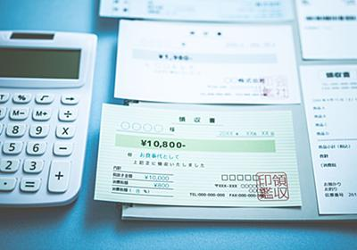 【個人事業主必見】領収書まわりの不安解消策を一挙大公開 | ナビナビクレジットカード