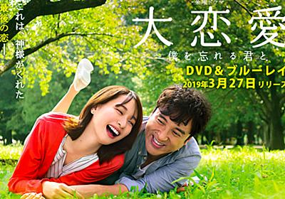 恋愛ドラマのおすすめ26選【最新2019年版】|観ればあなたもリア充の仲間入り❤️ | melby(メルビー)