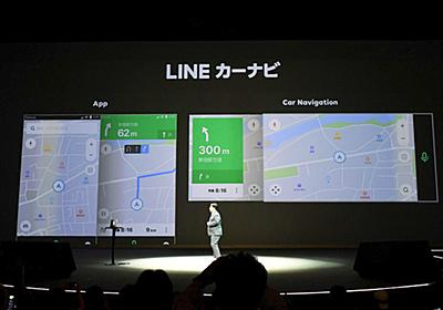 LINE、カーナビ事業に参入--無料で提供、データは最短即日更新 - CNET Japan