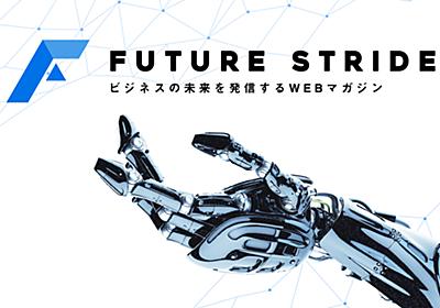 Future Stride(フューチャーストライド) | ソフトバンクのビジネスWEBマガジン | ソフトバンク