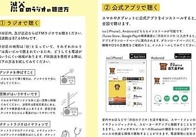 「渋谷のラジオ」|note