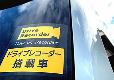あおり運転対策で前後2カメラのドラレコ選びの考え方とおすすめは?