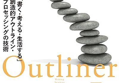 書くとき・考えるときの「アウトライナー」:新刊ピックアップ|技術評論社