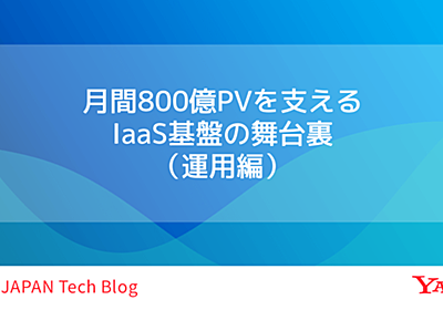 月間800億PVを支えるIaaS基盤の舞台裏(運用編) - Yahoo! JAPAN Tech Blog