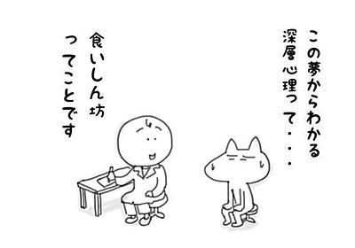 こんな夢をみた2 - アラフィフ☆リウのくらしの絵日記