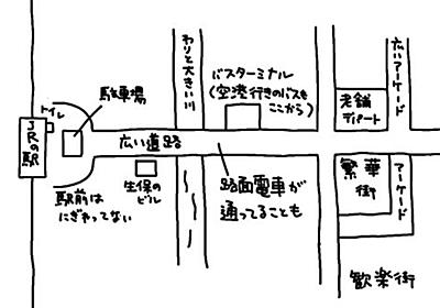 「こういう地方都市って多い」地方都市(城下町)の特徴を絶妙に捉えたイラストがどうみてもウチの町すぎる - Togetter