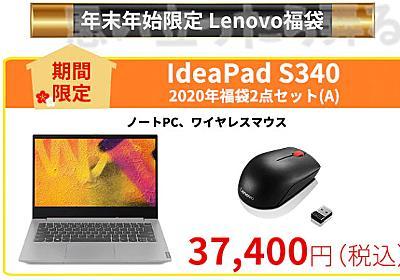 Lenovo公式直販サイトでニューイヤーセール開催中! 2020年福袋5点セットがアツい。 | 思い立ったら弄る!