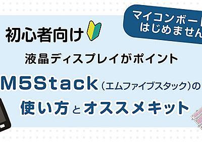 液晶ディスプレイがポイント 初心者向け M5Stack(エムファイブスタック)の使い方とオススメキット   fabcross