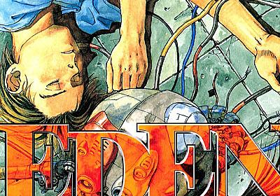 EDEN - 遠藤 浩輝 / 第1話『プロローグ』 | コミックDAYS