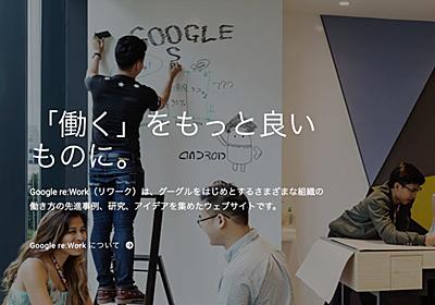 【Google re:Work】マネジメントで悩むすべてのエンジニアが見るべき完全無料テキスト | Developers.IO