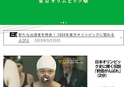 NHK大河『いだてん』がベルリン五輪の回で「韓国併合」の悲劇に言及 朝鮮出身マラソン選手が日本代表で表彰されたシーンで |LITERA/リテラ