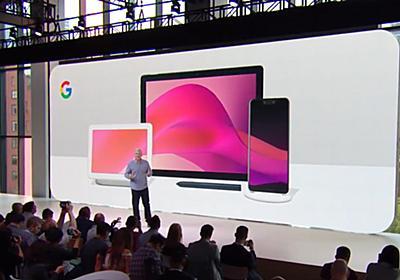 「Pixel 3」発表イベントでGoogleが周到に隠したもの - ITmedia NEWS