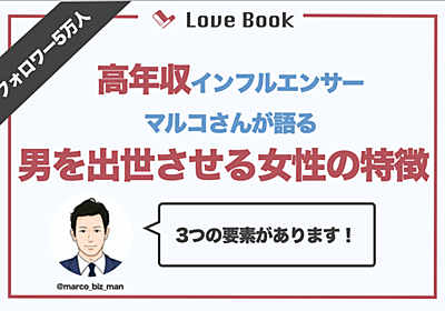 """【男を出世させる女性の特徴】""""絶対に外せない""""3つの要素とは? - LoveBook"""