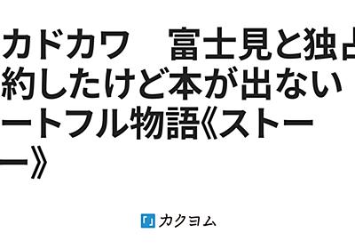 第1話 -  カドカワ 富士見と独占契約したけど本が出ないハートフル物語《ストーリー》(ろくごまるに) - カクヨム