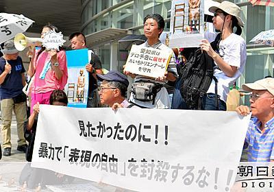 まさに表現の不自由…「暴力で封殺するな」現地で抗議も [表現の不自由展・その後]:朝日新聞デジタル