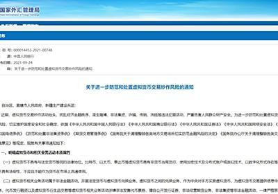 中国、暗号資産を全面禁止 「関連サイトやアプリは迅速にシャットダウン」 - ITmedia NEWS