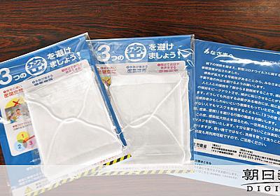 布マスク受注、新たに5社が判明 随意契約で36億円超 [新型コロナウイルス]:朝日新聞デジタル