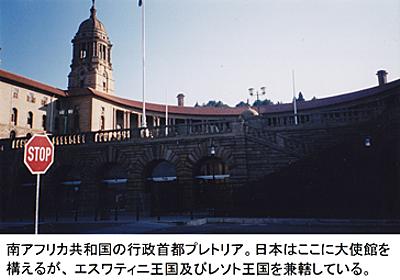 日本は対アフリカ外交・投資で中国と競り合えるか --すべての国に大使館を置く中国、兼轄が多い日本-- - 霞が関から見た永田町