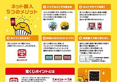 クレカあれば「宝くじ」が24時間購入できるネット販売、10月23日から 扱いは「ジャンボ宝くじ」含むほぼ全て - ねとらぼ