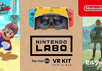 『スーパーマリオ オデッセイ』、『ゼルダの伝説 BotW』がNintendo LaboのVRに対応。『ゼルダ』は全編VRで遊べることに - ファミ通.com