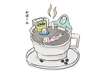 自家焙煎から始まった世にも恐ろしいコーヒー沼の話 - それどこ