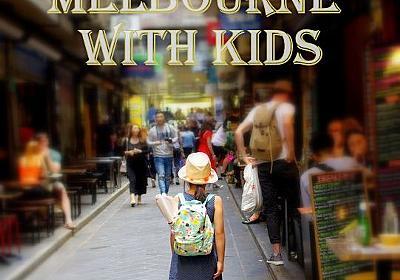 【子供連れメルボルン旅行】子供連れでも楽しめる!メルボルンのお勧めの場所 20選 前編 - 私の旅した:子連れ海外旅行ガイド