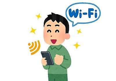 「タダより危ないものはない」 無料Wi-Fiを使うなら、必ず知るべき3カ条 (1/3) - ITmedia エンタープライズ