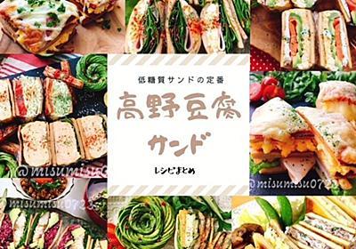 高野豆腐でサンドイッチ「高野豆腐サンド」のコツとレシピ13選まとめ(動画有) - お砂糖味醂なし生活!ほっこりおうちごはん