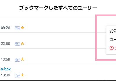 はてなブックマークされたユーザーを非表示にする方法(パソコン) - ミニョン☆の備忘録
