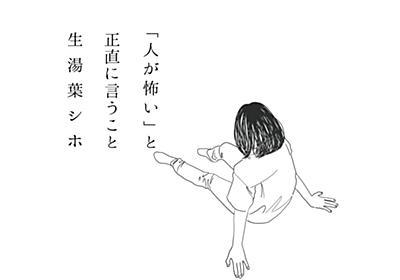 「100点満点のコミュニケーション」を目指していた私へ|文・生湯葉シホ - はたらく女性の深呼吸マガジン「りっすん」