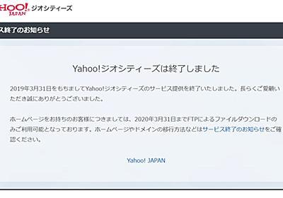 「Yahoo!ジオシティーズ」終了 「貴重な資料消えた」──ネットから惜しむ声 - ITmedia NEWS