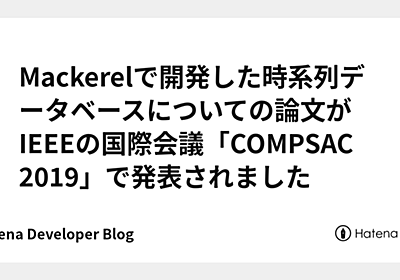 Mackerelで開発した時系列データベースについての論文がIEEEの国際会議「COMPSAC 2019」で発表されました - Hatena Developer Blog