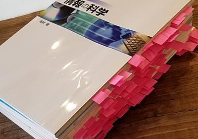 高校で使われているプログラミングの教科書を全部購入して比較 (情報の科学) - Yusuke Ando a.k.a yando