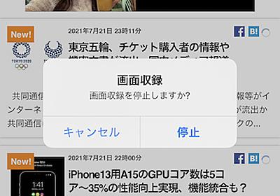 【Tips】iPhoneで表示中の画面を収録する方法 - iPhone Mania