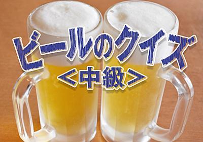 【クイズ】日本ビール検定の問題にチャレンジ!<中級>これが解ければビール博士!?|じゃらんニュース