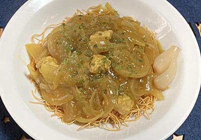 主夫のレシピ帖 Vol.73 鶏肉と玉葱のあんかけカレーかた焼きそば - 60歳からの節約ライフ(プチ贅沢)