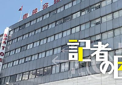 東映の時価総額、東映アニメの半分 親子上場放置のつけ: 日本経済新聞
