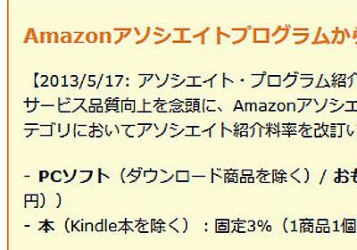 Amazon紹介料率ショック再び! 6月から書籍は固定「3%」、フィギュアも固定「2%」へ   デジモノに埋もれる日々
