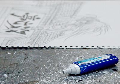「修正液は筆記具である」漫画家 藤田和日郎氏の情念表現(前編) : 表現の道具箱