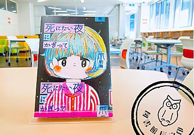 【連載第2回】フクロウ館長イチ推しの本 - ぶらりらいぶらり:長崎大学図書館ブログ