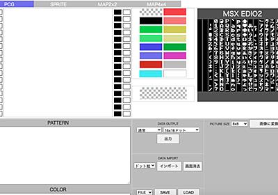 MSX1 多色刷り・SCREEN1.5 ドット絵作成ツールを作っております^^ - ニャオニャオ21世紀
