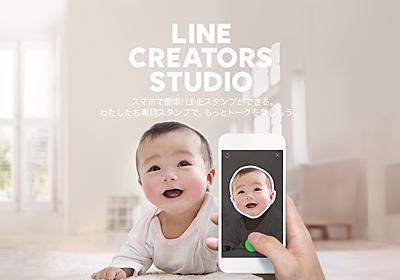 LINE自作スタンプ、ストアに出ない非公開スタンプも可能に LINE Creators Studioのプライベート設定で | アプリオ