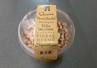 セブンのピエールエルメコラボ商品🌰マロンショコラは味のバランスが絶妙! - るなぴむ。の食べろぐ🍽