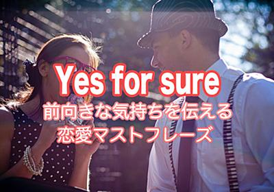【英語Yes for sure.の意味と使い方】恋愛トークで実際に使われた例文から学ぶ - フェイスブックで出会った外国人女性に恋をしてしまった41歳バツ2男の実話ブログ【恋愛は最強の英語勉強法】