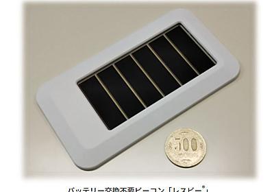 シャープ、電池交換不要の位置情報ビーコン 高効率の太陽電池で実現 - ITmedia NEWS